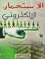 تحميل كتاب الاستحمار الإلكتروني pdf – نديم منصوري