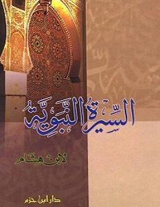 تحميل كتاب السيرة النبوية pdf – ابن هشام