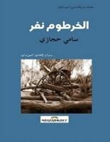تحميل رواية الخرطوم نفر pdf – سامي حجازي