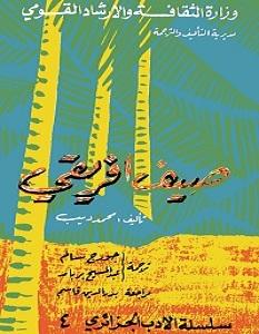 تحميل رواية صيف افريقي pdf – محمد ديب