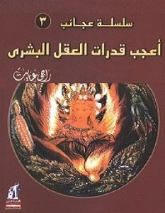 تحميل كتاب أعجب قدرات العقل البشري pdf – راجي عنايت