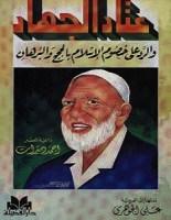 تحميل كتاب عتاد الجهاد pdf – أحمد ديدات