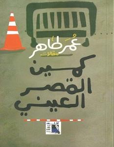 تحميل كتاب كمين القصر العيني pdf – عمر طاهر