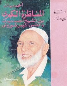 تحميل كتاب المناظرة الكبرى pdf – أحمد ديدات