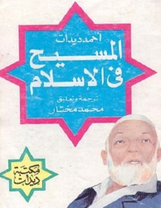 تحميل كتاب المسيح فى الإسلام pdf – أحمد ديدات