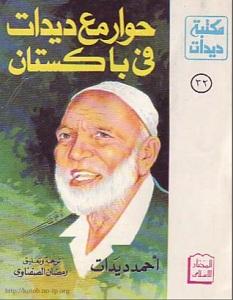تحميل كتاب حوار مع ديدات فى باكستان pdf – أحمد ديدات