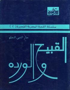 تحميل رواية القبيح والوردة pdf – جار النبي الحلو