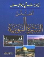 تحميل كتاب أطلس السيرة النبوية pdf – شوقي أبو خليل