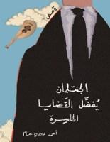 تحميل رواية الجنتلمان يفضل القضايا الخاسرة pdf – أحمد مجدي همام
