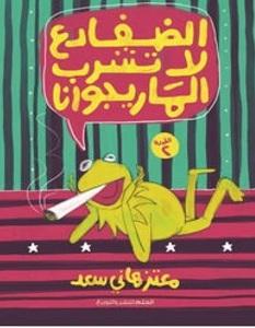 تحميل كتاب الضفادع لا تشرب الماريجوانا pdf – معتز هاني