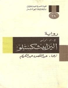 تحميل رواية إليزابيث كستلو pdf – ج. م. كوتزي