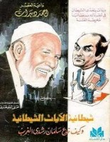 تحميل كتاب شيطانية الآيات الشيطانية pdf – أحمد ديدات