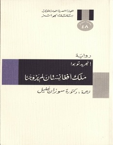 تحميل رواية ملك أفغانستان لم يزوجنا pdf – إنجريد توبوا