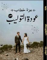 تحميل رواية عودة التوليب pdf – عزة خطاب