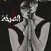تحميل رواية الصرخة pdf – شرين رضا وشيريناز مجدي