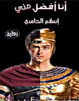 تحميل رواية أنا أفضل مني pdf – إسلام الحامدي