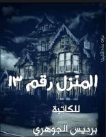 تحميل رواية المنزل رقم 13 pdf – برديس الجوهري