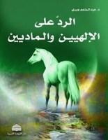تحميل كتاب الرد على الإلهيين والماديين pdf – عبد المنعم جبري