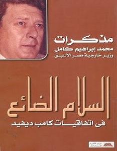تحميل كتاب السلام الضائع pdf – محمد إبراهيم كامل