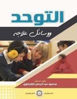 تحميل كتاب التوحد ووسائل علاجه pdf – محمود عبد الرحمن الشرقاوي