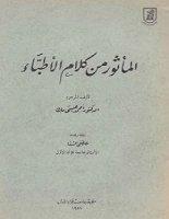 تحميل كتاب المأثور من كلام الأطباء pdf – أحمد عيسى بك