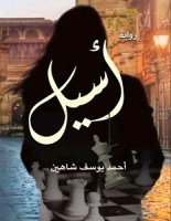 تحميل رواية أسيل pdf – أحمد يوسف شاهين