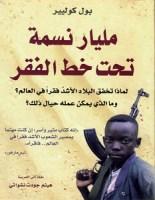 تحميل كتاب مليار نسمة تحت خط الفقر pdf – بول كوليير