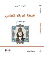 تحميل رواية أمثولة الوردة والنطاسي pdf – عدي جاسر الحربش