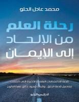تحميل كتاب رحلة العلم من الإلحاد إلى الإيمان pdf – محمد عادل الحلو