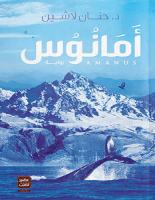 تحميل رواية أمانوس pdf – حنان لاشين