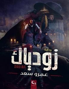 تحميل رواية زودياك pdf – عمرو سعد