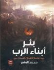 تحميل رواية بئر أبناء الرب pdf – محمد البشير