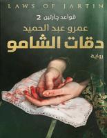 تحميل رواية دقات الشامو قواعد چارتين 2 pdf – عمرو عبد الحميد