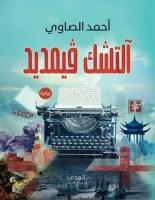 تحميل رواية آلتشك فيمديد pdf – أحمد الصاوي