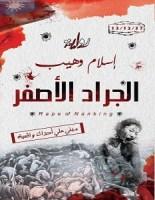 تحميل رواية الجراد الأصفر pdf – إسلام وهيب