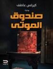 تحميل رواية صندوق الموتى pdf – كيرلس عاطف