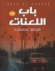 تحميل رواية باب اللعنات pdf – محمد عصمت