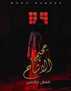 6c4577aaa تحميل رواية جحيم الأشباح pdf – منى حارس | ساحر الكتب | مسرح الحصريات