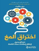 تحميل كتاب اختراق المخ نصائح وحيل لإطلاق إمكانات مخك الكاملة pdf – نيل بافيت