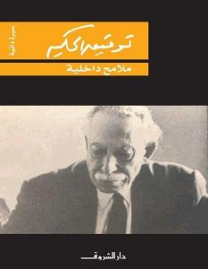 تحميل كتاب ملامح داخلية pdf – توفيق الحكيم