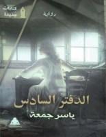 تحميل رواية الدفتر السادس pdf – ياسر جمعة