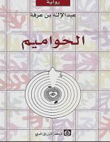 تحميل رواية الحواميم pdf – عبد الإله بن عرفة