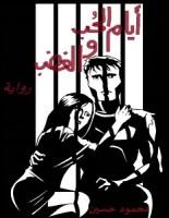 تحميل رواية أيام الحب والغضب pdf – محمود حسين