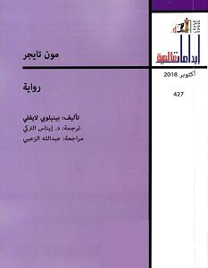 تحميل رواية مون تايجر pdf – بينيلوبي لايفلي