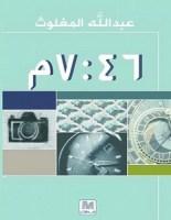 تحميل كتاب الساعة 7:46 مساء pdf – عبد الله المغلوث