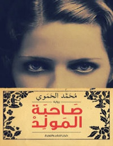 تحميل رواية صاحبة المولد pdf – محمد تيسير الحموي