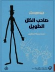تحميل رواية صاحب الظل الطويل pdf – جين ويبستر