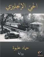 تحميل رواية الحي الإنجليزي pdf – حماد عليوة