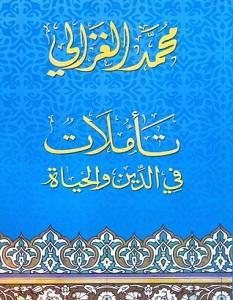 تحميل كتاب تأملات في الدين والحياة pdf – محمد الغزالي