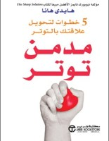 تحميل كتاب مدمن توتر pdf – هايدي هانا